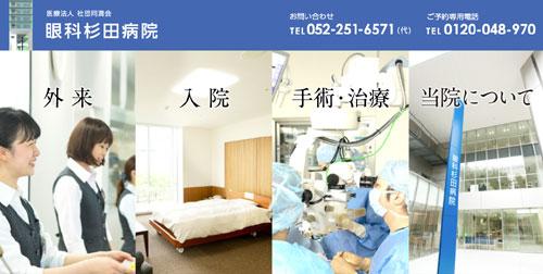 眼科杉田病院(名古屋)のICLはどう?料金や特徴を調べてみた